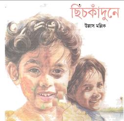 Read more about the article Chhich kadune : Ullas Mallick ( উল্লাস মল্লিক : ছিঁচকাঁদুনে )