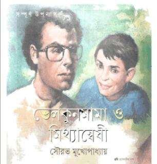 Bhelkun Mama O Mithyaoneshi by Sourav Mukhopadhyay
