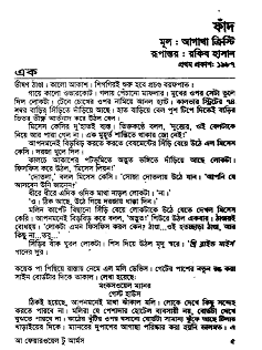 bangla onubad pdf download, ফাঁদ