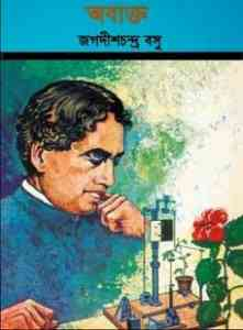 Read more about the article Obyakto : Jagadish Chandra Bose ( জগদীশ চন্দ্র বসু : অব্যক্ত )