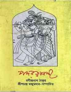 Read more about the article Padaratnaboli : Rabindranath Tagore ( রবীন্দ্রনাথ ঠাকুর : পদরত্নাবলী )