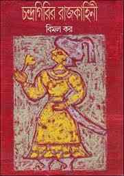 Read more about the article Chondrogirir Rajkkhani : Bimal Kar ( বিমল কর : চন্দ্রগিরির রাজকাহিনী )