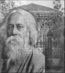 Read more about the article Jibon Smriti : Rabindranath Tagore ( রবীন্দ্রনাথ ঠাকুর : জীবন স্মৃতি )