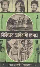 Read more about the article Sikkimer Adibashi Lepcha : Arun Moitra ( অরুণ মৈত্র : সিকিমির আদিবাসী লেপচা )