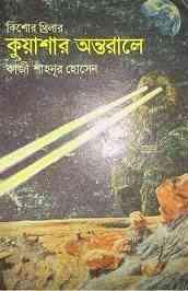 Read more about the article Kuyashar Antorale : Qazi Shahnur Hossain ( কাজী শাহানুর হোসেন : কুয়াশার অন্তরালে )
