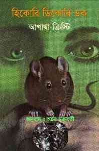 Hickory Dickory Dock by Agatha Christie , হিকোরি ডিকোরি ডক - আগাথা ক্রিস্টি bangla pdf, bengali pdf, bangla anubad book