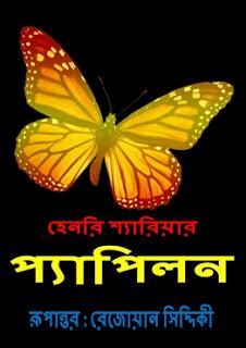 Papillon bangla anubad pdf download