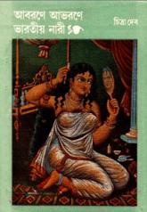 Abarane Abharane Bharatiya Nari by Chitra Deb 18+ Adult Bangla Book