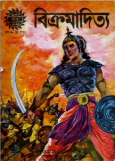Bikramaditya Bangla Comics pdf download