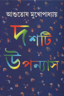 Dashti Upanyas by Asutosh Mukhopadhyay bengali pdf download