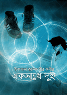 bangla uponyas download , bangla pdf download