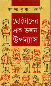 EKDOJON KISHORE UPONYAS by Ashapurna Debi bengali pdf