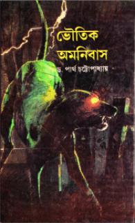 Bhoutik Omnibus by Partha Chattyopadhyay , bengali pdf ,bangla pdf, bangla bhuter golpo