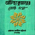 Shrestha Golpo by Achintya Kumar Sengupta