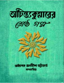 Shrestha Golpo by Achintya Kumar Sengupta - শ্রেষ্ঠ গল্প - অচিন্ত্যকুমার সেনগুপ্ত, bangla pdf boroder boi,