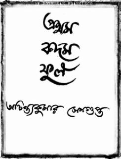 Prothom Kadom Phul by Achintya Kumar Sengupta - প্রথম কদম ফুল - অচিন্ত্যকুমার সেনগুপ্ত