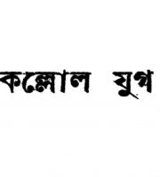 Kallol Yug by Achintya Kumar Sengupta
