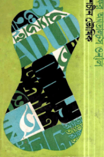 For Adults Only by Sachin Bhowmik book , Bangla pdf, bengali pdf ,bangla pdf, bangla bhuter golpo, Bangla PDF, Free ebooks download, bengali book pdf, bangla pdf book, bangla pdf book collection ,masud rana pdf, tin goyenda pdf , porokiya golpo, shyamal gangopadhyay books pdf