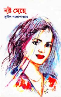 Nosto Meye by Sunil Gangopadhyay Bangla pdf, bengali pdf ,bangla pdf, bangla bhuter golpo, Bangla PDF, Free ebooks download, bengali book pdf, bangla pdf book, bangla pdf book collection ,masud rana pdf, tin goyenda pdf , porokiya golpo, Sunil Gangopadhyay books pdf