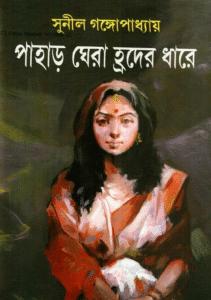 Read more about the article Pahar Ghera Hroder Dhare – Sunil Gangopadhyay – পাহাড় ঘেরা হ্রদের ধারে – সুনীল গঙ্গোপাধ্যায়