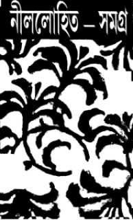 Nillohit Samagra 5 by Sunil Gangopadhyay Bangla pdf, bengali pdf ,bangla pdf, bangla bhuter golpo, Bangla PDF, Free ebooks download, bengali book pdf, bangla pdf book, bangla pdf book collection ,masud rana pdf, tin goyenda pdf , porokiya golpo, Sunil Gangopadhyay books pdf download