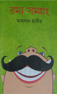 Read more about the article Rammo Samagrang 2 – Ahsan Habib – রম্য সমগ্রং – আহসান হাবীব