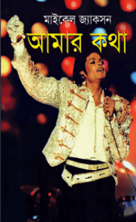মাইকেল জ্যাকসনের আত্মজীবনী, আমার কথা মাইকেল জ্যাকসন pdf, Amar Kotha by Michael Jackson, মাইকেল জ্যাকসন bangla Anubad