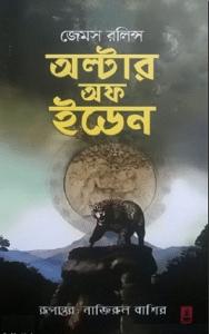 Read more about the article Altar Of Eden – James Rollins – অল্টার অফ ইডেন – বাংলা অনুবাদ পিডিএফ