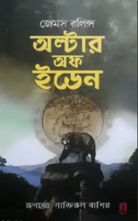 Altar Of Eden by James Rollins, অল্টার অফ ইডেন - বাংলা অনুবাদ পিডিএফ জেমস রলিন্স, bangla pdf download, bengali book pdf