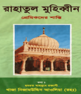 Raudhatul muhibbin by Premikder shanti, রাহাতুল মুহিব্বীন - প্রেমিকদের শান্তি pdf, islamic book in bangla, islamic book pdf, ইসলামিক বই pdf