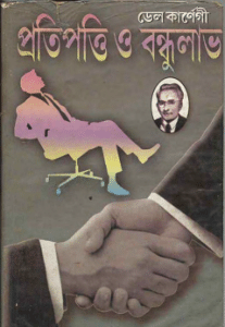 Read more about the article Protipotti O Bondhu Lav – Dale Carnegie – প্রতিপত্তি ও বন্ধুলাভ – ডেল কার্নেগী