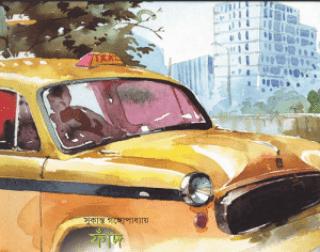 Fand by Sukanta Gangopadhyay, bangala pdf, bengali pdf, Sukanta Gangopadhyay book,ফাঁদ pdf, সুকান্ত গঙ্গোপাধ্যায় book,