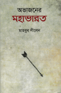 Ovajaner Mohavarot by Mahbub Lilen, bangla pdf, bengali pdf, bangla pdf download
