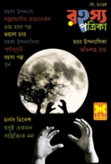 Rahasya Patrika May 2014 bangla magazine pdf রহস্য পত্রিকা মে ২০১৪ - বাংলা ম্যাগাজিন, bangla pdf, bengali pdf download, বাংলা ম্যাগাজিন