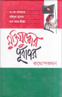 Muktijuddher Purbapor - মুক্তিযুদ্ধের পূর্বাপর, bangla pdf, mukti judder boi, মুক্তিযুদ্ধের বই পিডিএফ