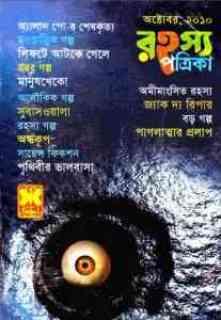 Rahasya Patrika October 2010 Bangla Magazine Pdf - রহস্য পত্রিকা অক্টোবর ২০১০ - বাংলা ম্যাগাজিন, bangla pdf, bengali pdf download, বাংলা ম্যাগাজিন