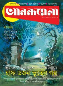 Read more about the article Ananda Mela March 2012 – আনন্দমেলা মার্চ ২০১২ – বাংলা ম্যাগাজিন