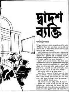 Ananda Mela Golpo Sonkolon - আনন্দমেলা গল্পসংকলন -৪ - বাংলা ম্যাগাজিন, bangla pdf, bengali pdf download