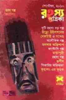 Rahasya Patrika September 2010 Bangla Magazine Pdf, রহস্য পত্রিকা সেপ্টেম্বর ২০১০ - বাংলা ম্যাগাজিন, bangla pdf, bengali pdf download, বাংলা ম্যাগাজিন