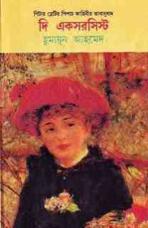 The Exorcist by Humayun Ahmed pdf download