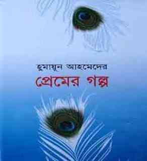 Premer Golpo by Humayun Ahmed pdf download