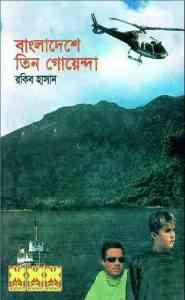 Read more about the article Bangladesh-E Tin Goyenda : TIN GOYENDA ( তিন গোয়েন্দা : বাংলাদেশ -এ তিন গোয়েন্দা )