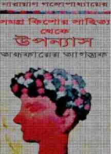 Read more about the article Andhokarer Agontuk : Narayan Gangopadhyay ( নারায়ণ গঙ্গোপাধ্যায় : অন্ধকারের আগন্তুক )
