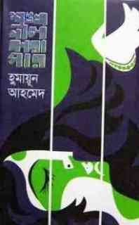 Shankhoneel Karagar by Humayun Ahmed pdf download
