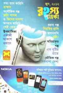 Read more about the article Rahasya Patrika Jun 2012 Bangla Magazine Pdf – রহস্য পত্রিকা জুন ২০১২ – বাংলা ম্যাগাজিন