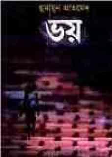 Bhoy by humayun ahamed pdf