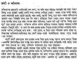 Read more about the article Rani O Obinash : Sunil Gangapadhyay ( সুনীল গঙ্গোপাধ্যায় : রানী ও অবিনাশ )