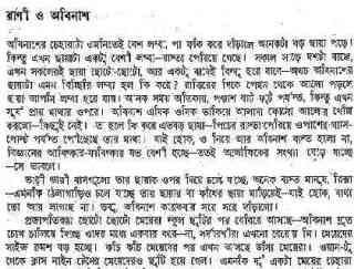 Rani O Obinash by Sunil Gangopadhyay Bangla pdf, bengali pdf ,bangla pdf, bangla bhuter golpo, Bangla PDF, Free ebooks download, bengali book pdf, bangla pdf book, bangla pdf book collection ,masud rana pdf, tin goyenda pdf , porokiya golpo, Sunil Gangopadhyay books pdf download