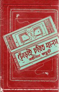 Read more about the article Dhorai Chorit Manosh : Satinath Bhaduri ( সতীনাথ ভাদুড়ী : ঢোঁড়াই চরিত মানস )