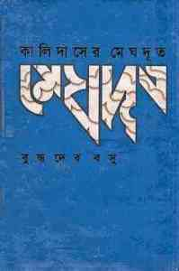 Read more about the article কালিদাসের মেঘদূত – বুদ্ধদেব বসু – Kalidaser Meghdut By Buddhadeb Basu